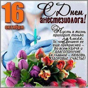 Открытка день анестезиолога 16 октября