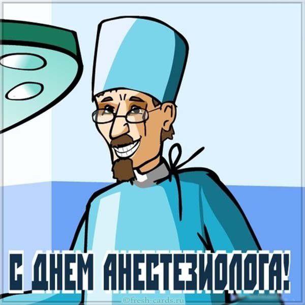 Бесплатная открытка с днем анестезиолога