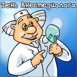 Комичная открытка с доктором на день анестезиолога