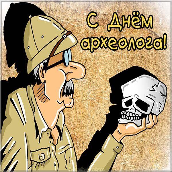 Картинка с поздравлением на день археолога