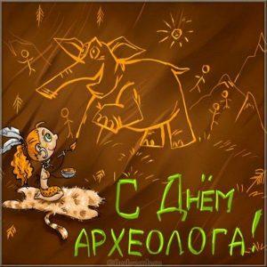 Открытка на день археолога с наскальными рисунками
