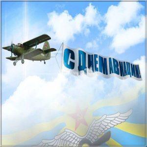 Картинка с поздравлением ко дню авиации