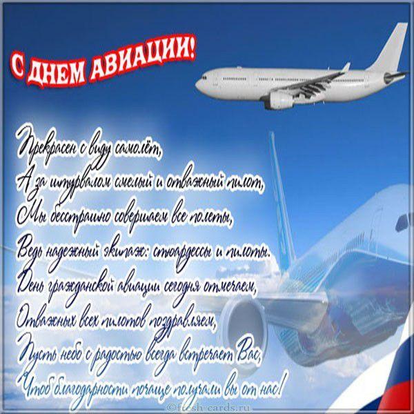 Открытка с поздравлением на день авиации со стихами