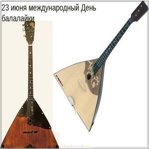 Открытка с международным праздником народных музыкантов