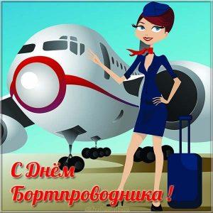 Клевая открытка с поздравлением на день бортпроводника