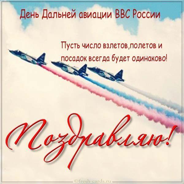 Картинка поздравляю с днем дальней авиации России
