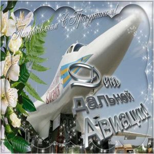 Картинка поздравляем с праздником день дальней авиации России