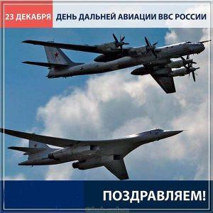 Открытка поздравляем с днем дальней авиации России