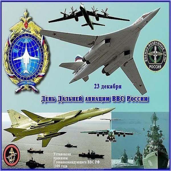 Открытка на день дальней авиации ВВС России