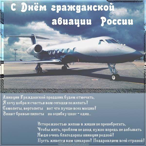 Картинка поздравление с днем гражданской авиации России