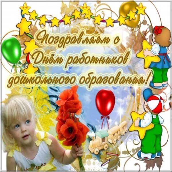 Открытка поздравляем с днем работников дошкольного образования