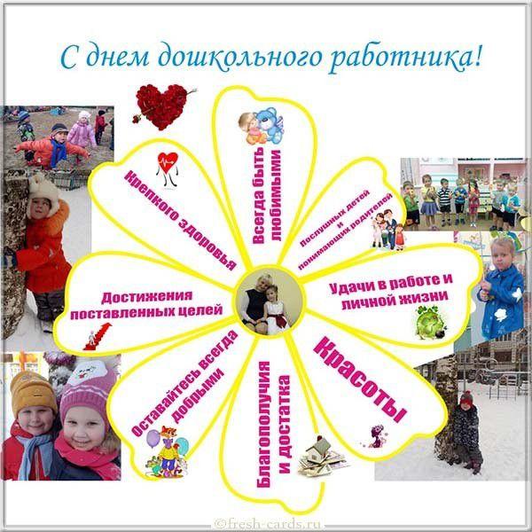 Большая открытка на день дошкольного работника