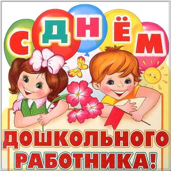 Прикольная картинка на день дошкольного работника