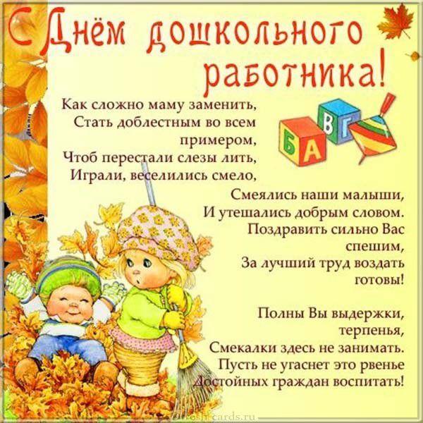 Поздравительная открытка с днем дошкольного работника