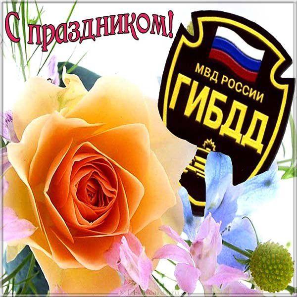 Открытка с праздником на день ГИБДД России