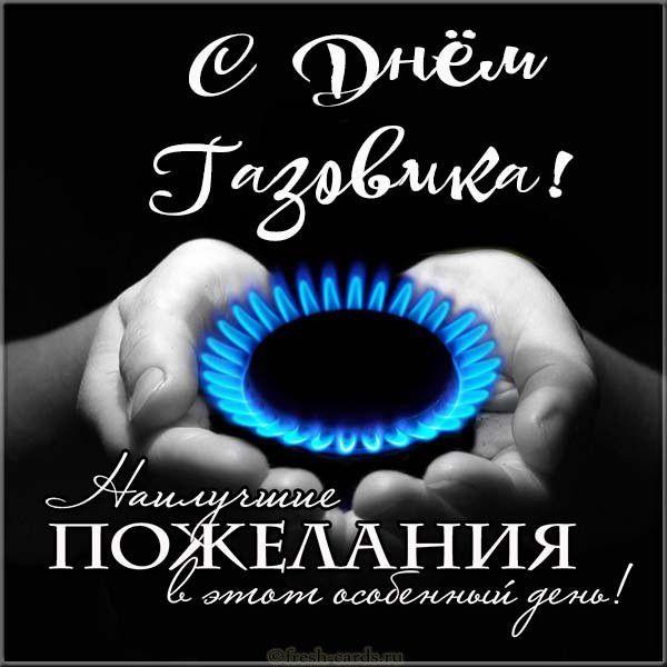 Открытка на день газовика с наилучшими пожеланиями