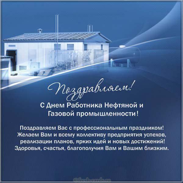 Открытка поздравляем с днем работника газовой и нефтяной промышленности