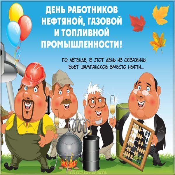Прикольная открытка на день работника нефтяной, газовой и топливной промышленности