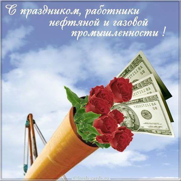 Прикольная открытка с праздником на день газовика и нефтяника