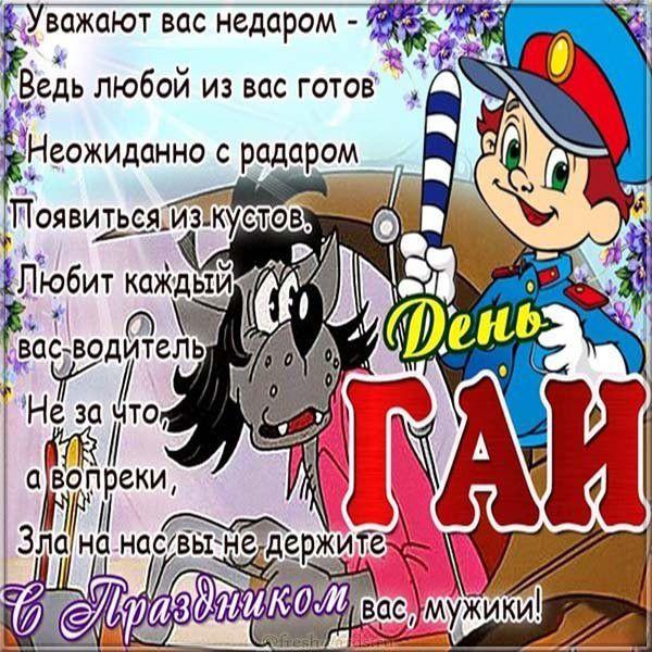 Картинка на день ГИБДД с текстом