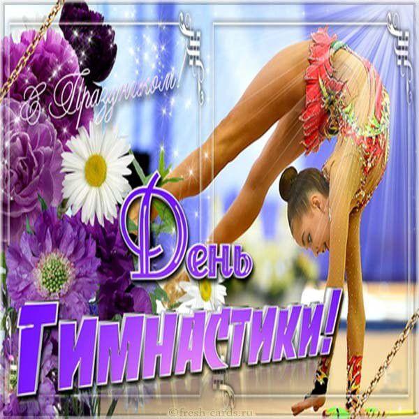 Картинка с праздником на день гимнастики