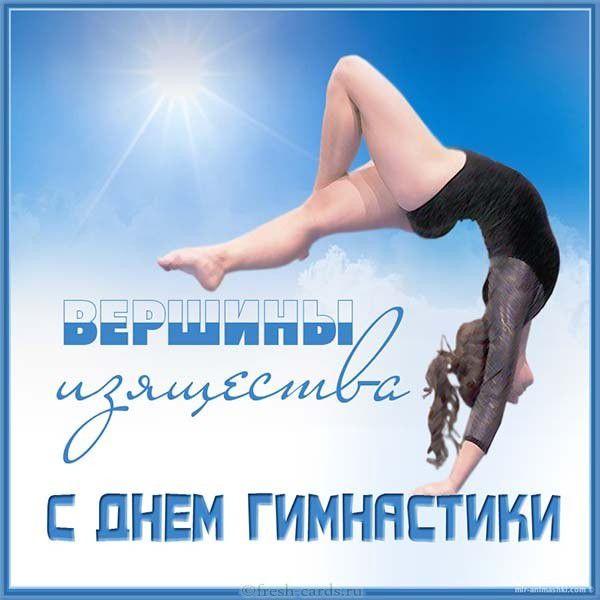 Открытка с днем гимнастики девушке