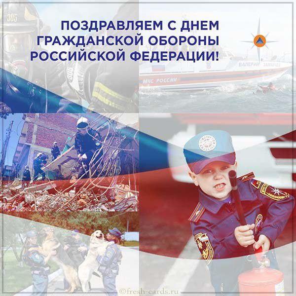 Картинка поздравляем с днем гражданской обороны России
