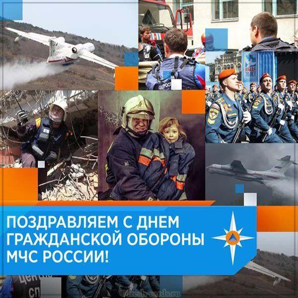 Открытка поздравляем с днем гражданской обороны МЧС России