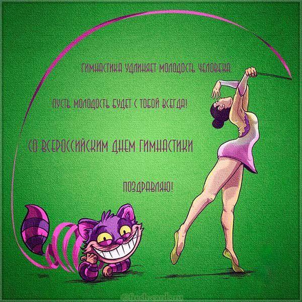 Открытка поздравляю с всероссийским днем гимнастики