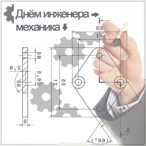 Картинка с днем инженера механика