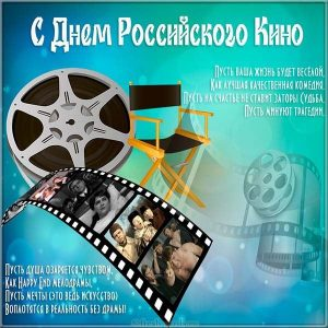 Открытка с праздником на день российского кино