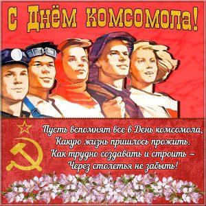 Открытка поздравление на день комсомола с текстом