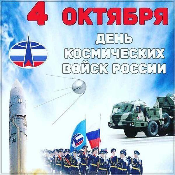 Картинка на день космических войск России