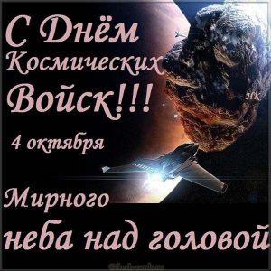 Картинка с днем космических войск России