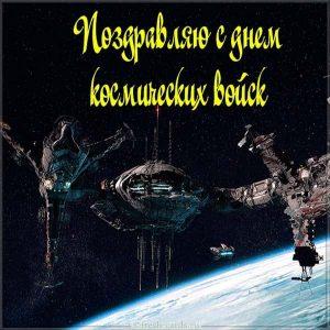 Картинка поздравляю с днем космических войск