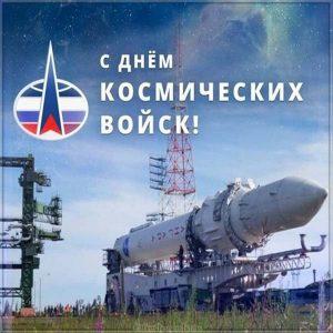 Открытка с днем космических войск России