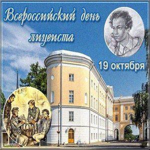 Картинка поздравление со Всероссийским днем лицеиста