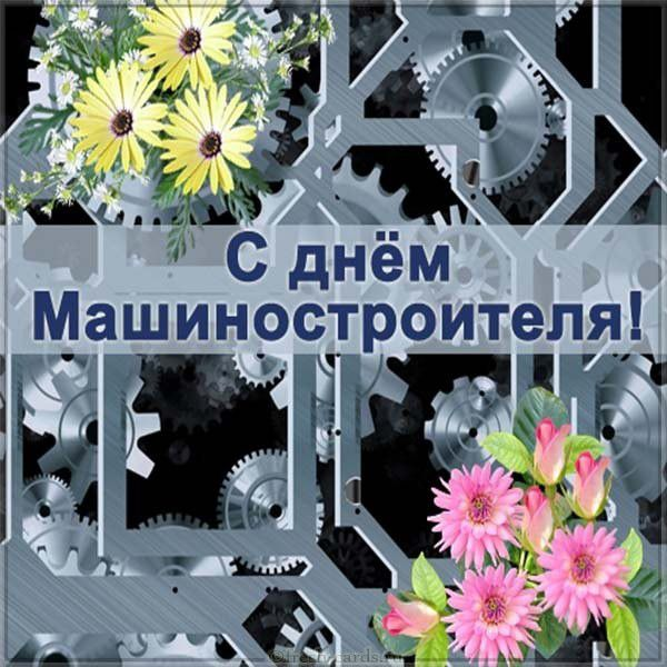 Картинка поздравление на день машиностроителя