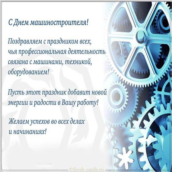 Открытка с профессиональным праздником день машиностроителя