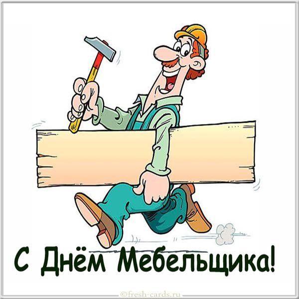 Прикольная открытка на день мебельщика