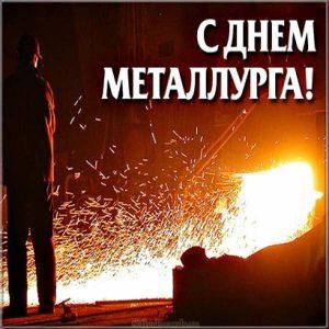 Картинка поздравление с днем металлурга