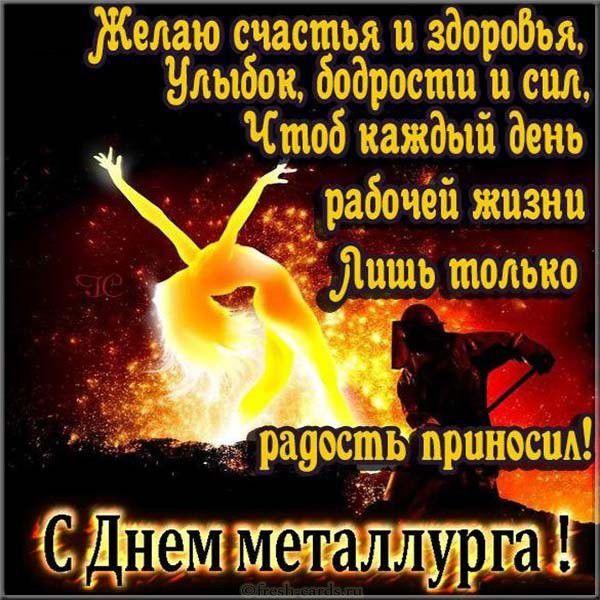 Поздравительная открытка ко дню металлурга