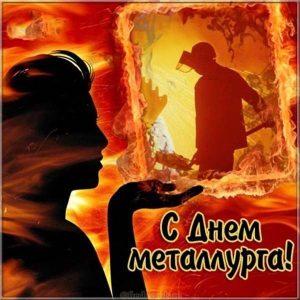 Прикольная открытка ко дню металлурга с девушкой