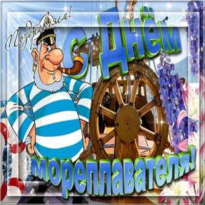 Картинка поздравляем с днем мореплавателя