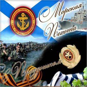Картинка с праздником на день морской пехоты