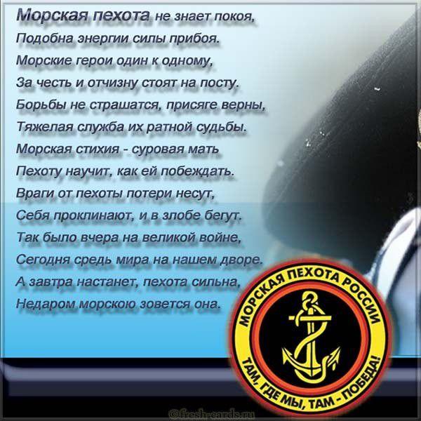 Картинка с поздравлением в прозе на день морской пехоты