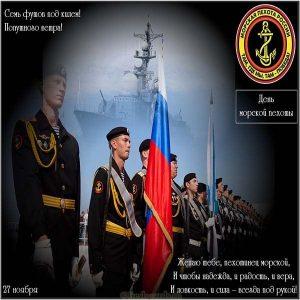 Открытка с поздравлением на день морской пехоты