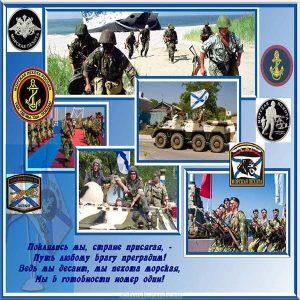 Открытка поздравление на день морской пехоты