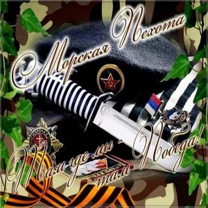 Поздравительная картинка на день морской пехоты России