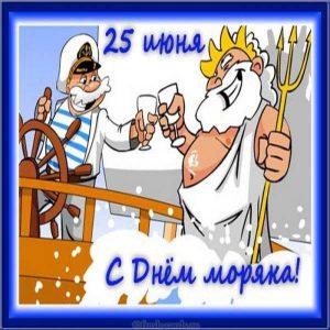 Прикольная открытка с днем моряка
